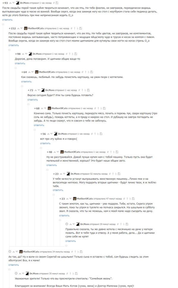 """""""Семейная жизнь"""" Комментарии, Семья"""