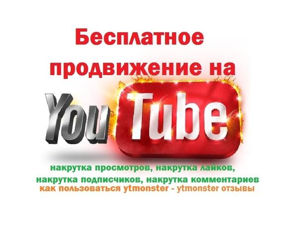 Продвижение видео на youtube google