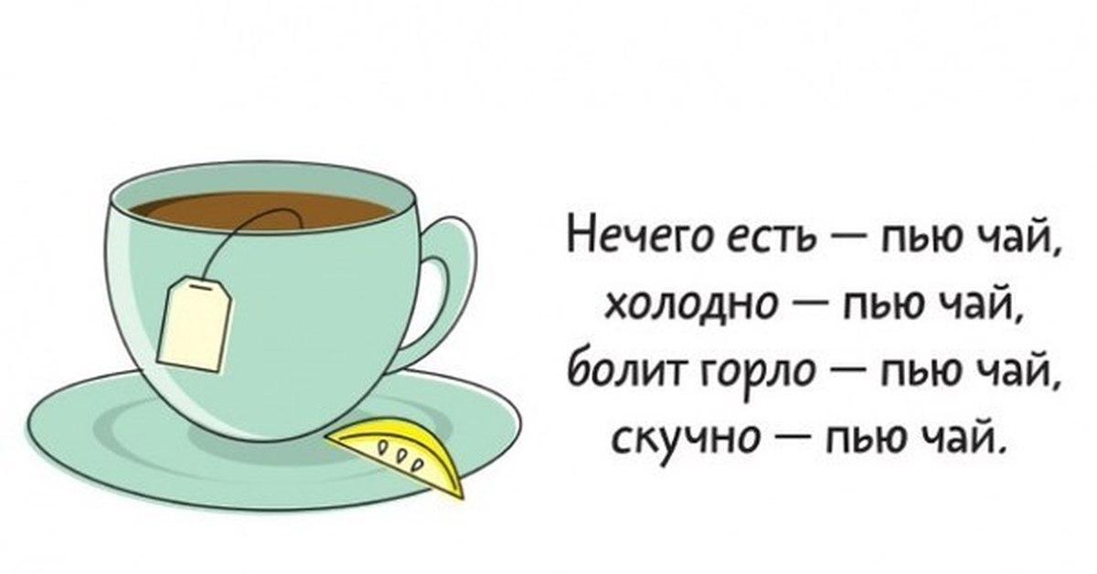 прикольные картинки про чай и чаепитие прикольные после