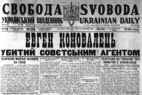 В этот день - 23 мая. Или раньше умели работать. СССР, Украина, Политика, 404, В этот день, Судоплатов