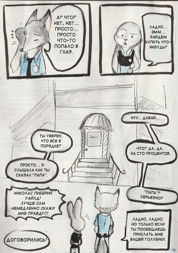 Zootopia: Childhood Memories Зверополис, Комиксы, Видео, Длиннопост