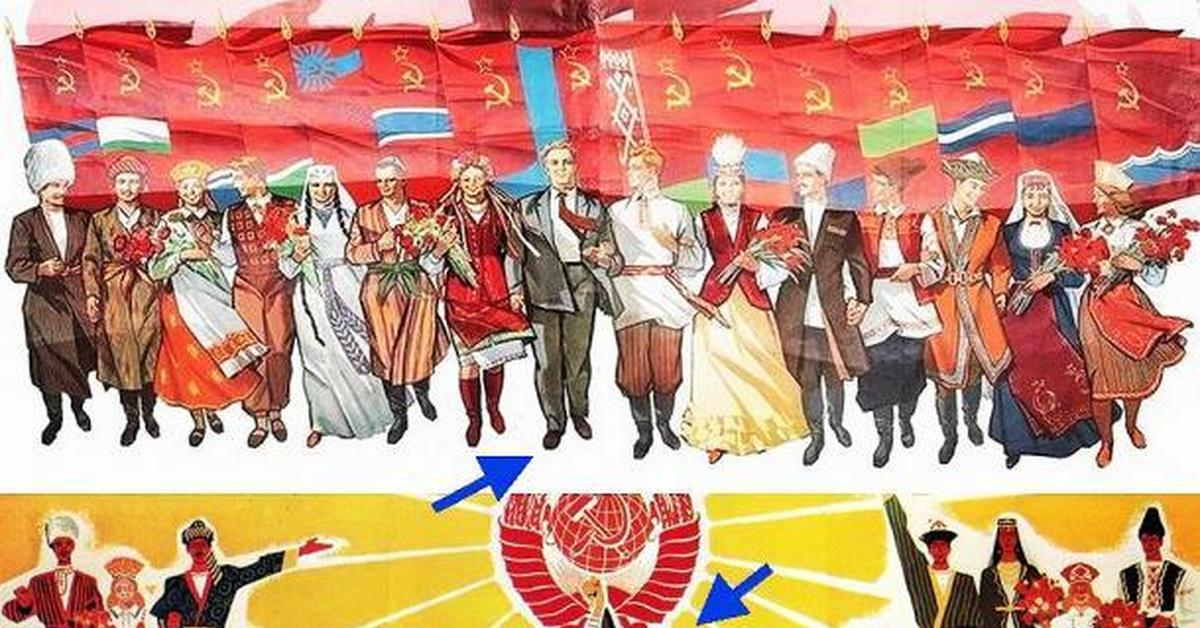 Картинки дружба народов ссср, чекистов картинки