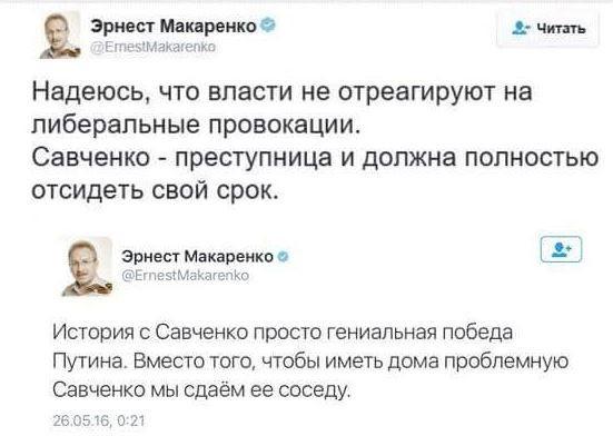 О сервильности Colonelcassad, Политика, Савченко, Прилепин, Длиннопост