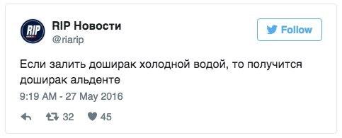 С просторов )
