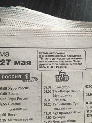 Говорят, иркутская газета...