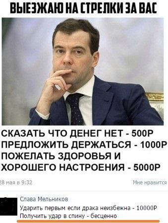 Снова Медведев и веселые комментарии