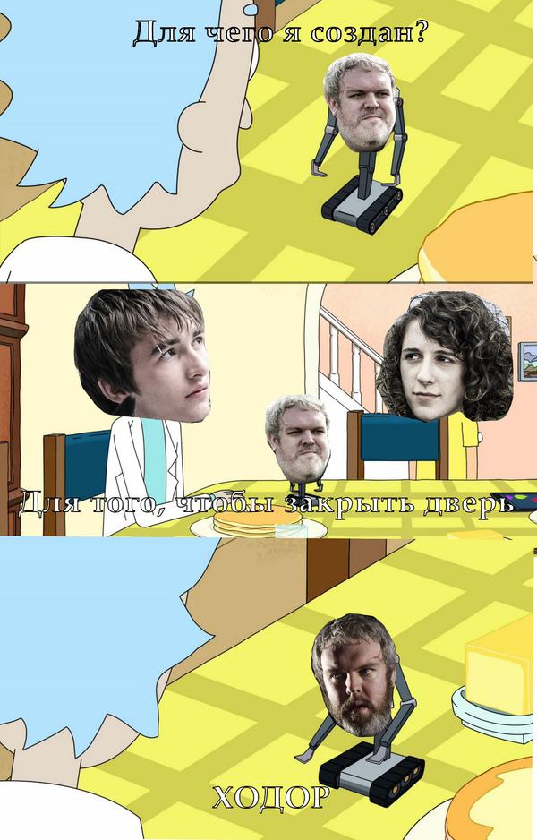 Рик и Ходор