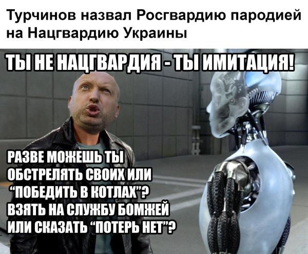 """""""Пародия"""" Украина, Нацгвардия, Политика, Я робот"""