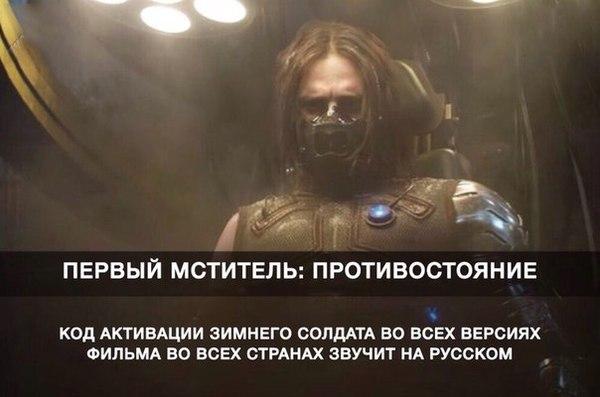 """Интересный факт из """"Первого мстителя"""""""