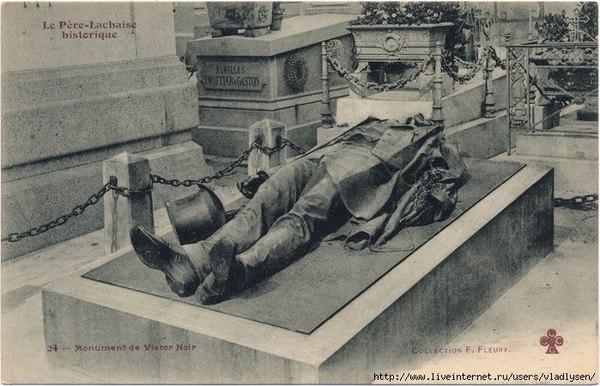 Имя таки есть знамение. История, Нуар, Могила, Памятник, Фото, Длиннопост, Франция