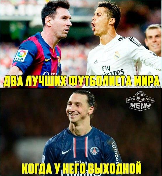 Ибрагимович лучший Мемы, Футбол, Ибрагимович, Месси, Роналду
