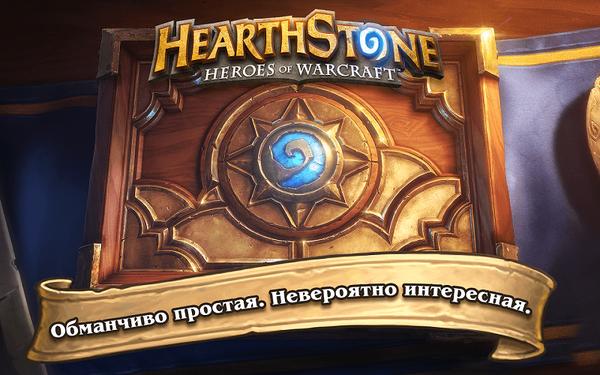 "Сообщество игроков в ""Hearthstone"" Hearthstone, blizzard"