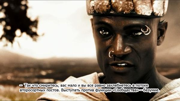 Наши ряды редеют, но нас не сломить! Сообщество, Битва, Свежее, Горячее, 300 спартанцев, Длиннопост