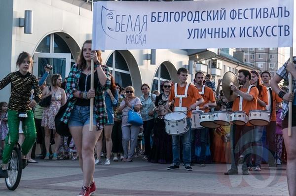 Фестивали в белгороде