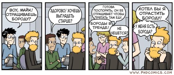 Внезапное открытие Комиксы, Борода, Докторская, Phdcomics