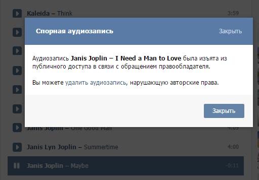 Я знал !) дженис джоплин, правообладатели, ВКонтакте, Сарказм, блюз