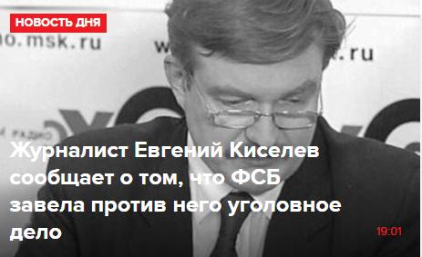 Киселев допи..лся Политика, Украина, Киселев