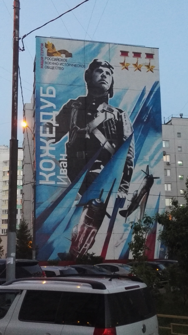 Граффити Иван Кожедуб в Люблино Иван Кожедуб, граффити, люблино, длиннопост