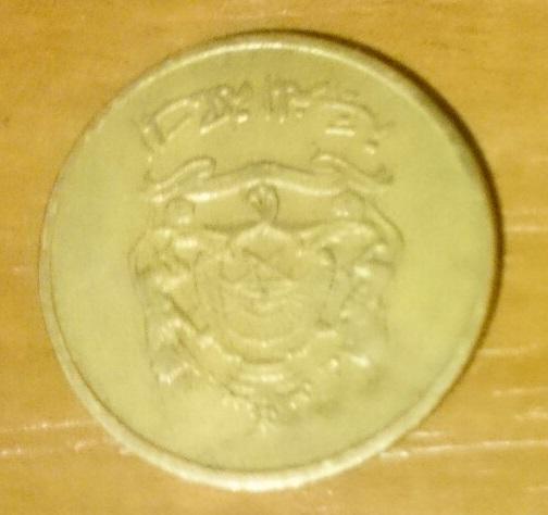Помогите опознать монету Находка, Монета, Арабская херь