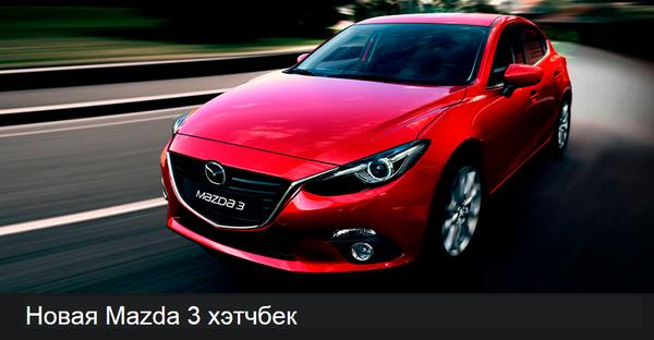 Как я Mazda 3 выиграл! Развод, Моё, Длиннопост