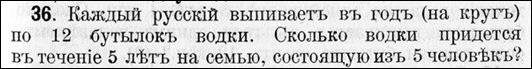 Сборник задач для школьников 1914 года Российская Импения, ЗОЖ, гимназисты, антиалкогольная политика, школьные задачи, Лига историков, длиннопост