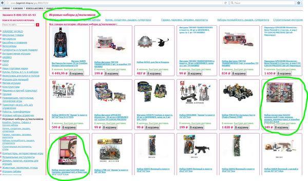 """Игрушки для мальчиков в интернет магазине """"Бегемот"""". детские игрушки, прикол, интернет-магазин, игрушка для мальчиков"""