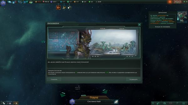 Stellaris гайд по основным типам взаимоотношений с другими империями stellaris, гайд, длиннопост, сообщество, Игры