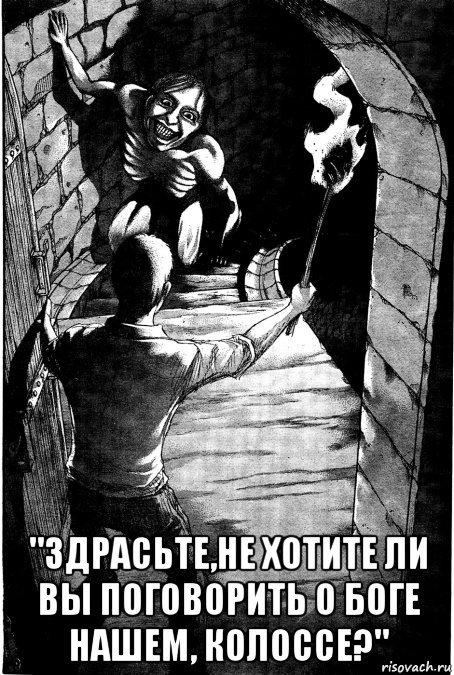 Свидетели Гиганта...