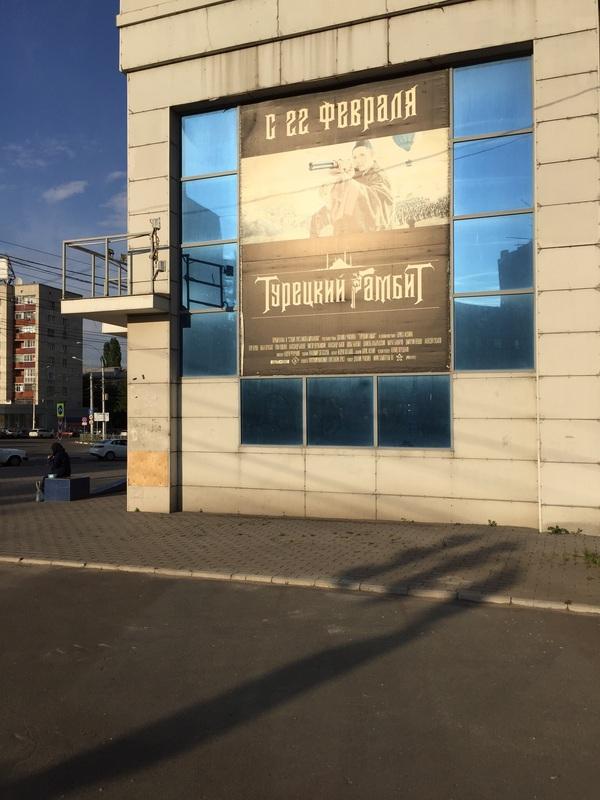 Липецк- город премьер. июнь 16 года