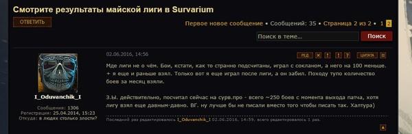 Survarium - Техподдержка Survarium, Игры, Длиннопост
