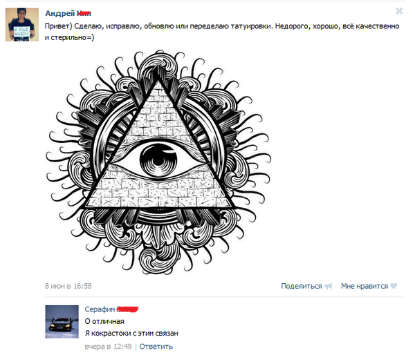 Масоны в VK ВКонтакте, Комментарии, Масоны, Скриншот, Тату