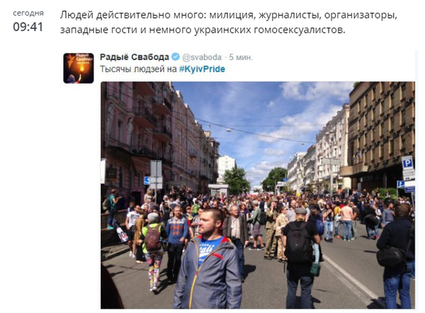 Состав гейпарада на Украине. Украина, гей-парад, гомосексуализм