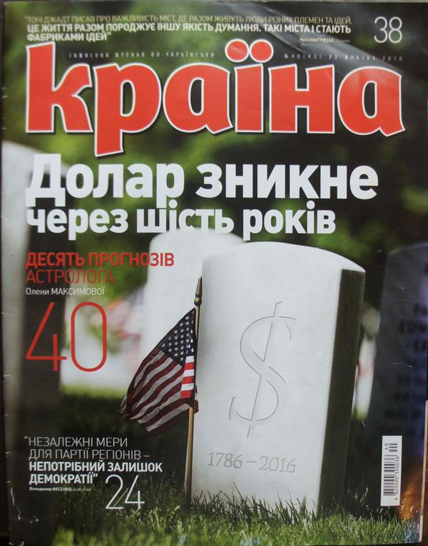 Прогноз немного не оправдался Журнал, Украина, США, Доллар, Прогноз, Астрология, СМИ, Ирония судьбы