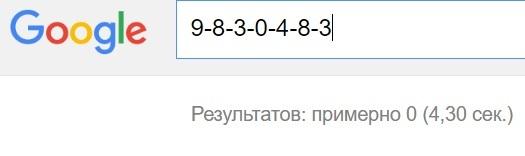 Как узнать чей номер мобильного телефона бесплатно онлайн украина