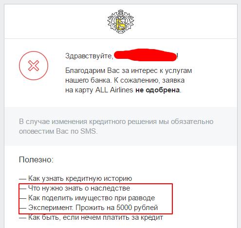 тинькофф одобрил кредит