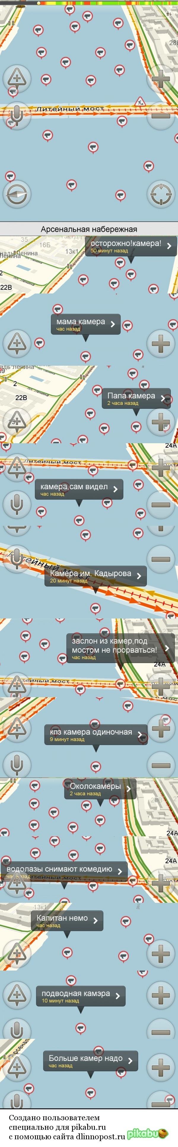 Когда скучно в пробке Санкт-Петербург, Флешмоб, Навигатор, Камера фиксации, Пробки, Длиннопост