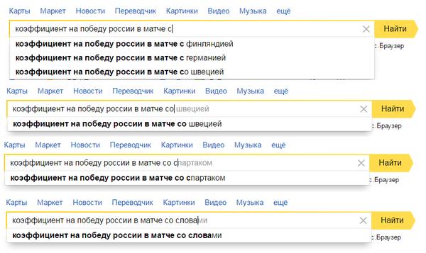 Россия - Спартак, Россия - Слова. Ваши ставки?