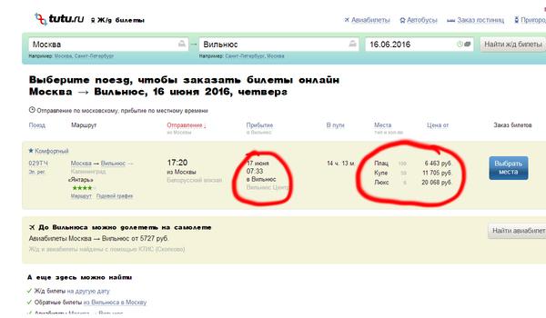 для жд билеты минск калининград Киевского района застройщика