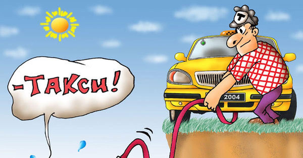 Прикольные картинки про такси и диспетчеров, смешные