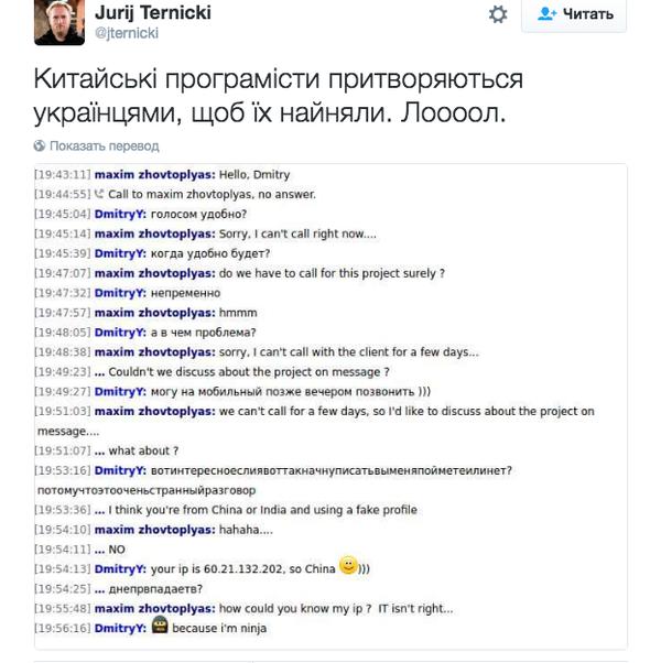 Китайские программисты притворяются украинскими китайцы, программист, twitter