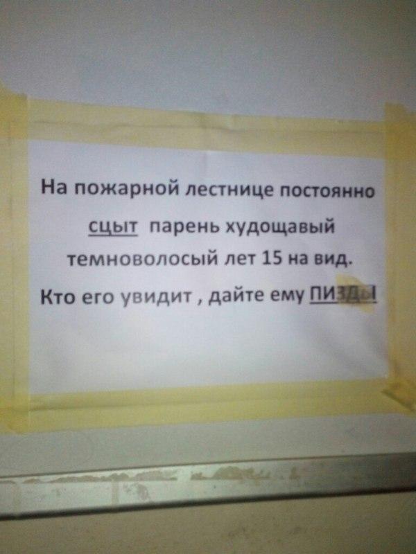 На доске объявлений в подъезде замечено объявление