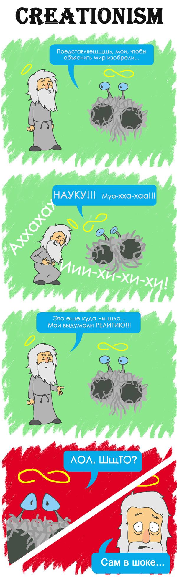 Креационизм без прикрас Комиксы, Летающий макаронный монстр, Религия, Наука, Креационизм, Опиумдлянарода, Длиннопост