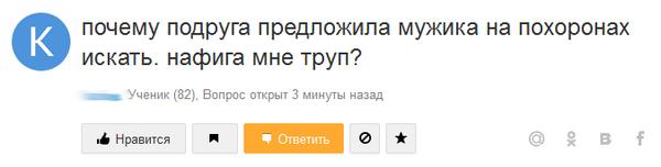 Ещё немного очаровательного Женский форум, Ответ, Mail ru, Галина, Заяц, Муж, Религия, Вопрос