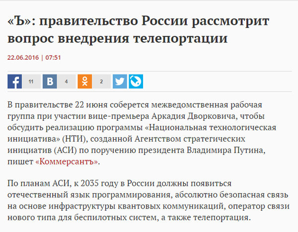 Правительство России рассмотрит вопрос внедрения телепортации. В интересное время живем товарищи!)))
