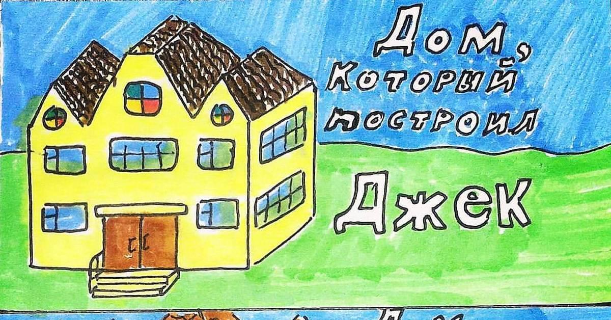 джек который построил дом рисунок камень
