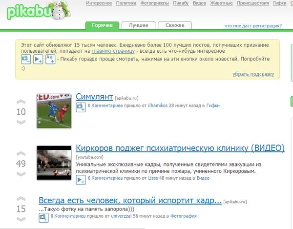 Сколько тогда и сколько сейчас, Пикабу в 2010 пикабу, веб-архив, дизайн, история