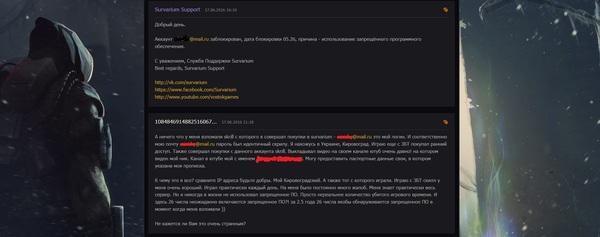 Survarium - Взломали аккаунт Survarium, Игры, Техподдержка, Длиннопост