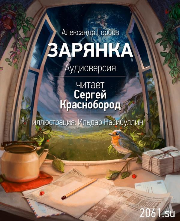 СССР-2061: аудиокнига «Зарянка» Ссср-2061, Аудиокниги, Будущее, Светлое будущее