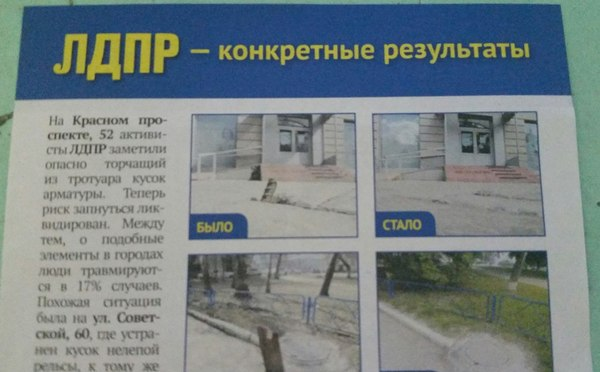 Конкретные результаты ЛДПР, Жириновсикй, Было-Стало, Результат, Новосибирск, Выборы, Политика