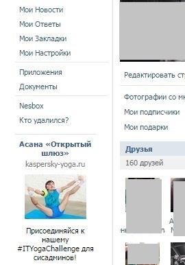 """""""Божественный"""" SMM """"Вконтакте"""" от лаборатории касперского... Открытый шлюз, Реклама вк, Реклама, Маркетинг, Smm, SMMщики"""